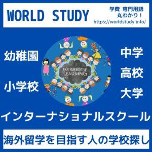 海外留学情報 world study